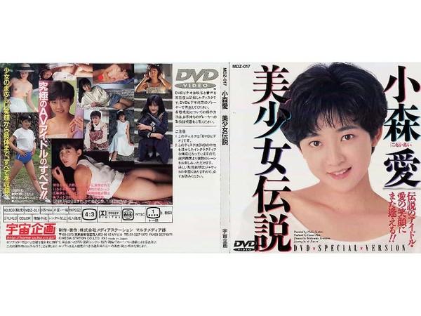 [MDZ-017] Ai Komori 小森愛 – 美少女伝説