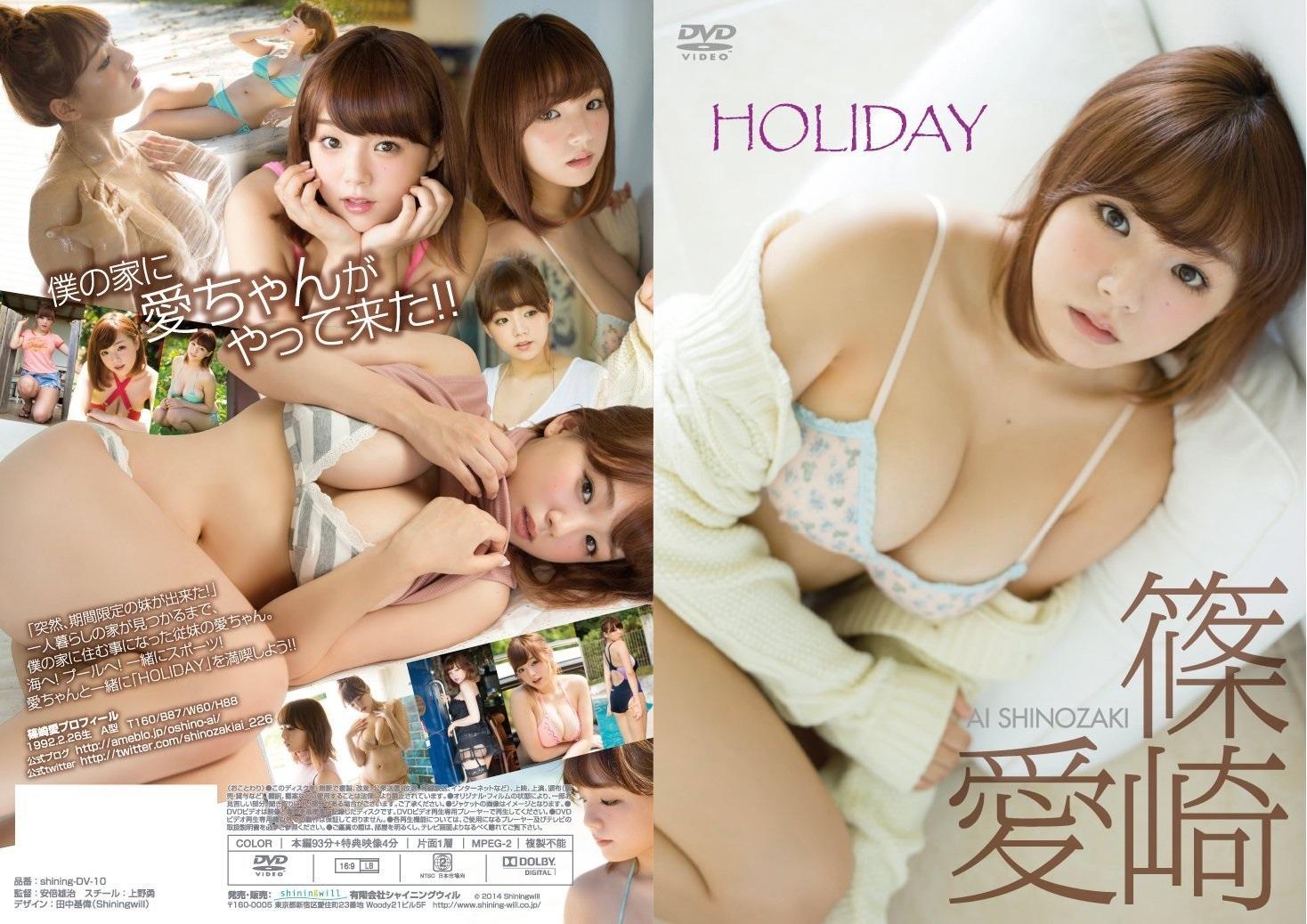 [shining-DV-10] Ai Shinozaki 篠崎愛 – HOLIDAY
