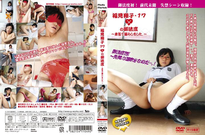 [MWKD-5041] Shoko Fukumi 福見翔子 – 17の御法度 ~ 本気で漏らしました。~