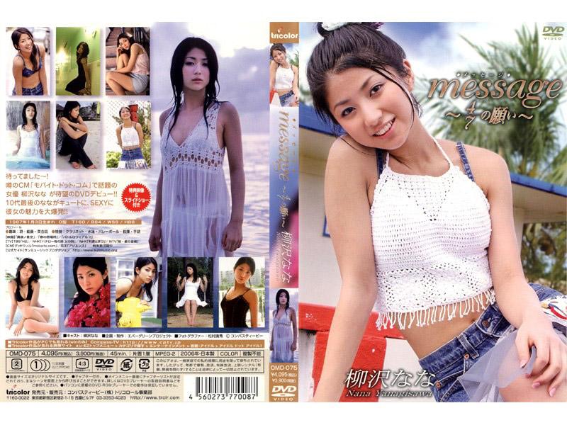 [OMD-075] Nana Yanagisawa 柳沢なな – message ~47の願い~