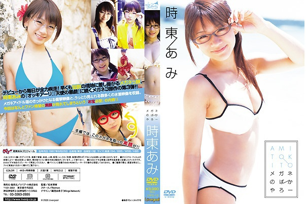 [LPFD-13] Ami Tokito 時東ぁみ – メガネのばかやろー