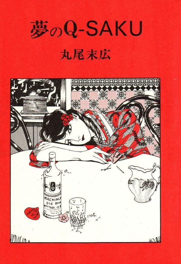 [Image: 184693799_0375_guro_yume_no_q-saku_eng.jpg]