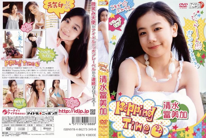 [LPFD-234] Fumika Shimizu 清水富美加 – Popping Time